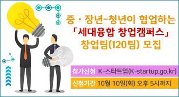 2017년 세대융합 창업캠퍼스 (예비)창업팀 모집 공고