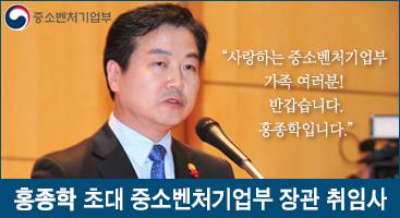 홍종학 초대 중소벤처기업부 장관 취임사
