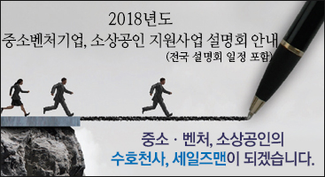 중소벤처기업, 소상공인 지원사업 설명회 안내