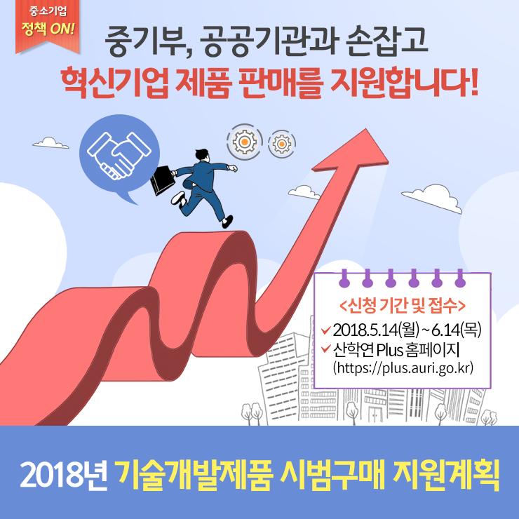 (0502)_기술개발제품_시범구매_지원계획_공고.png