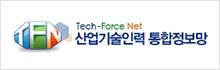 산업기술인력통합정보망